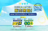 ニュース画像:スカイマーク、夏スケジュール決定 羽田/福岡線を増便 鹿児島線は減便
