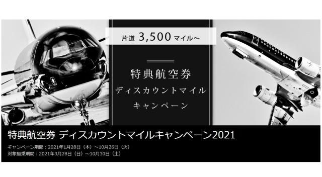 ニュース画像 1枚目:スターフライヤー 特典航空券 ディスカウントマイルキャンペーン