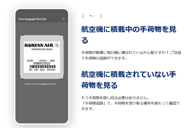 ニュース画像 1枚目:大韓航空アプリ「My」手荷物追跡画面イメージ