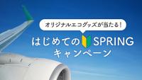 ニュース画像:春秋航空日本、「はじめてのSPRING」投稿キャンペーン