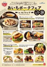 ニュース画像:セントレア、2月は「あいちポークフェア」愛知県産の豚肉メニュー提供