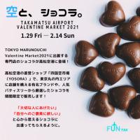 ニュース画像:高松空港、「バレンタイン・マーケット」人気チョコ販売 2月14日まで