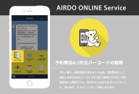 ニュース画像:AIRDO、LINE搭乗サービス 3月末で終了
