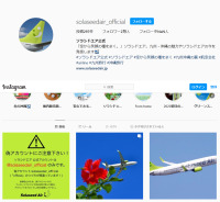 ニュース画像:ソラシドエア、Instagram「偽アカウント」で注意喚起