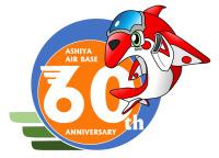 ニュース画像:芦屋基地、2月に創設60周年 記念ロゴマーク制作