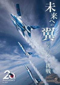 ニュース画像:航空自衛隊、ブルーインパルスT-4導入20周年の記念ポスターを公開