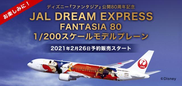 ニュース画像 1枚目:特別塗装機「JALドリームエクスプレス ファンタジア80」モデルプレーン発売日決定