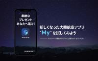 ニュース画像:大韓航空、新アプリダウンロードでAmazonギフト券など当たる