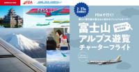 ニュース画像:FDA、松本発「富士山アルプス遊覧フライト」2月は長野県在住者限定