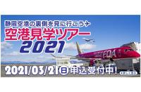 ニュース画像:静岡空港、5時間半の有料「空港特別見学ツアー」3月21日に開催