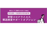 ニュース画像:ピーチ、関西・成田発便で郵送コロナ検査 費用は郵送料のみ