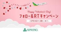 ニュース画像:春秋航空日本、モデルプレーンが当たるTwitterキャンペーン