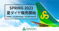 ニュース画像:春秋航空日本、夏スケジュール航空券を発売 国内・国際計6路線