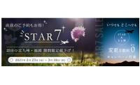 ニュース画像:スターフライヤー、羽田/北九州・福岡線「STAR7」を期間限定値下げ