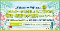 ニュース画像:ソラシドエア、羽田/那覇線の特典航空券 必要マイル最大1/10に
