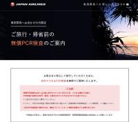 ニュース画像:JAL、奄美群島への旅行者に無償PCR検査 3月末まで