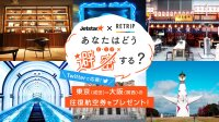 ニュース画像:ジェットスター、往復航空券当たるTwitterキャンペーン