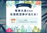 ニュース画像:JAL、奄美大島行の往復航空券が当たる搭乗キャンペーン