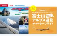 ニュース画像:FDA、3月も富士山アルプス遊覧フライト 前回は4分で完売