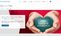 キャセイ、航空券付帯「無料コロナ保険」提供期間を延長の画像