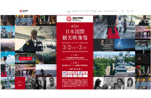 ニュース画像 1枚目:「日本国際観光映像祭」ホームページ イメージ