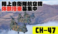 ニュース画像:熊本・高遊原分屯地、3月にCH-47ヘリコプター体験搭乗 参加者募集