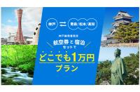 ニュース画像:神戸発着・航空券と宿泊セット10,000円、フジドリームエアラインズ