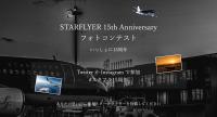 ニュース画像:スターフライヤー、15周年記念フォトコンテスト 賞品に機体撮影会も