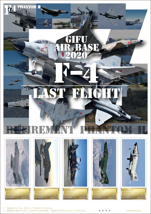 ニュース画像 1枚目:切手セット GIFU AIR BASE2020 F-4 Last Flight