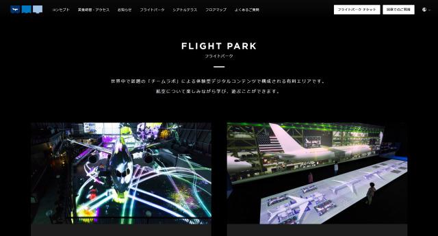 ニュース画像 1枚目:フライト・オブ・ドリームズ内の有料エリア「フライトパーク」イメージ