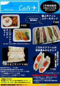ニュース画像:セントレア機内食工場が作る弁当、2月末まで名古屋・常滑市内で販売