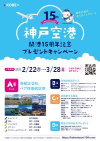ニュース画像:神戸空港、 開港15周年で航空券や記念グッズプレゼント