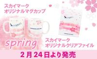 ニュース画像:スカイマーク、桜デザインの新マグカップとクリアファイル発売