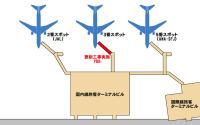 ニュース画像:山口宇部空港、旅客搭乗橋を更新 ANA・SFJ向け3番スポット
