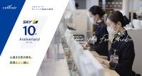 ニュース画像:セントレア、スカイマーク就航10周年でSNS投稿キャンペーン