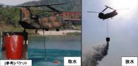 ニュース画像:栃木・足利市の林野火災、5機関の消防ヘリと陸自CH-47Jが対応