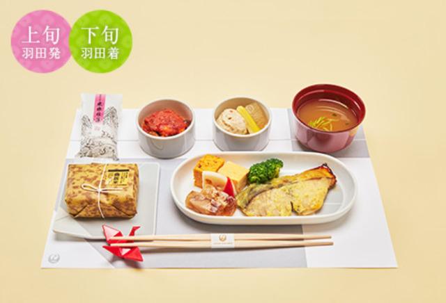 ニュース画像 1枚目:JAL3月国内線ファーストクラス機内食(羽田発:上旬 / 羽田着:下旬)