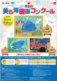 ニュース画像:JTA主催「第6回美ら海図画コンクール」、入賞者には航空券など