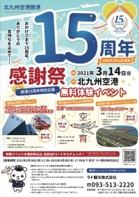 ニュース画像:北九州空港、開港15周年感謝祭 SFJ施設見学やランウェイツアー