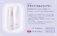 ニュース画像:ANA、客室乗務員の声から生まれた美容液 公式ECサイトで販売開始