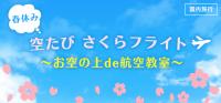 ニュース画像:JAL、春休み「お空の上de航空教室」周遊フライト 成田・名古屋発