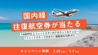 ニュース画像:ジェットスター、国内線往復航空券が当たるSNSキャンペーン
