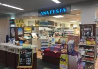 ニュース画像:空港ショップ「ANA FESTA」、小松・富山空港の計3店舗を閉店