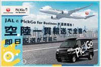 ニュース画像:JAL、空陸一貫の貨物配送サービス提供開始 国内14空港が対象