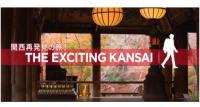 ニュース画像:ANA、機内&ウェブで関西特集!旅番組放映や地酒販売