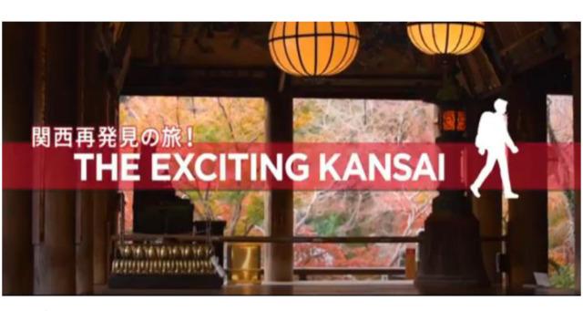 ニュース画像 1枚目:機内で放映される新旅番組「関西再発見の旅!「THE EXCITING KANSAI」」イメージ
