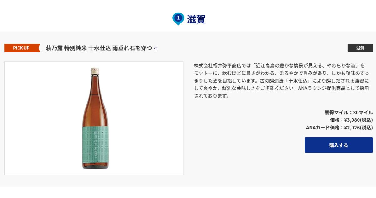 ニュース画像 1枚目:ANAラウンジで提供する滋賀県の日本酒 ANAショッピング「A-Style」で販売中