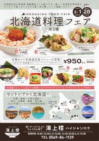 ニュース画像:セントレア「海上楼」、3月はザンギ・豚丼など北海道メニュー揃える