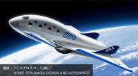 ニュース画像:夢の「宇宙飛行機」開発会社 潜入オンラインツアー、1,980円から