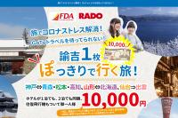 ニュース画像:FDA、航空券&宿泊1万円プラン 新千歳・仙台発の2路線も対象に